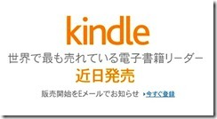 Kindle日本登場間近