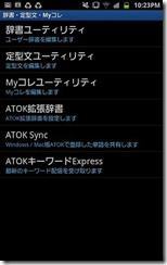 Atok_04