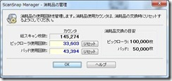 ScanSnap20121103