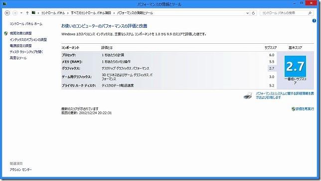 Windows8Ex