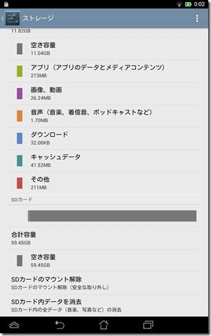 Screenshot_2013-08-16-00-02-39